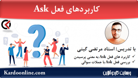 ask pic