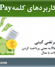 pay pic
