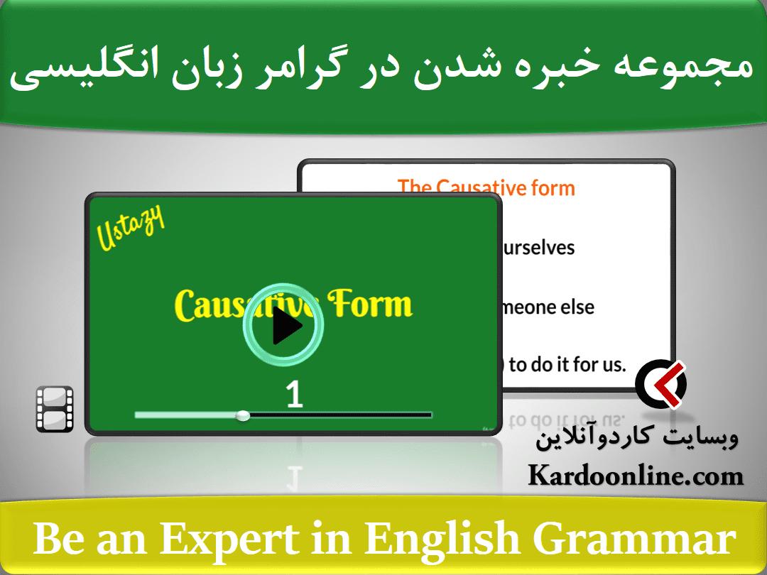 Be an Expert in English Grammar