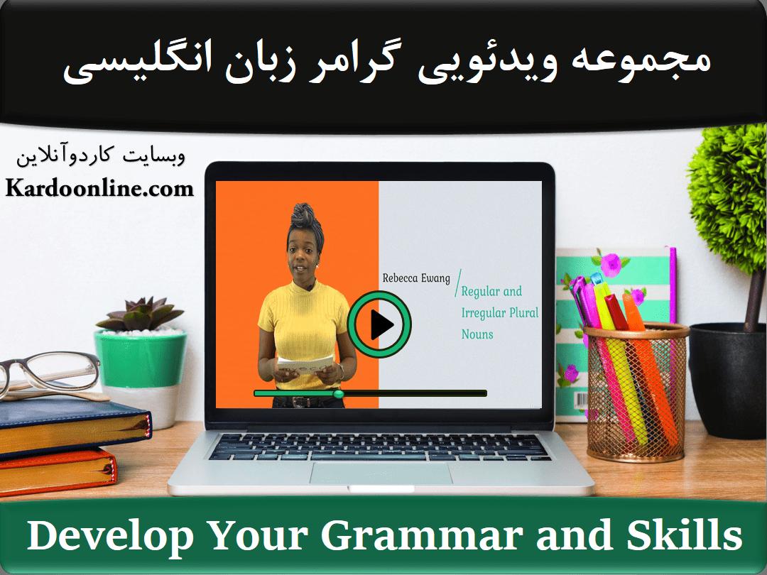 Develop Your Grammar and Skills