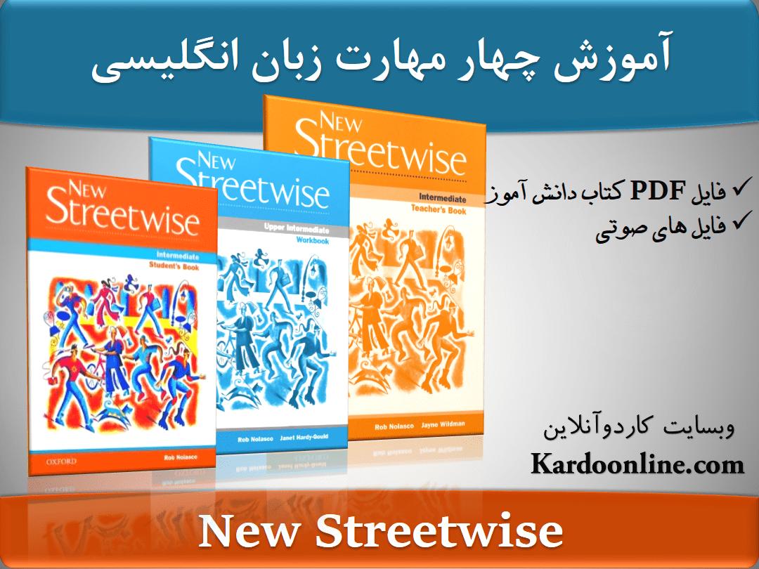 New Streetwise