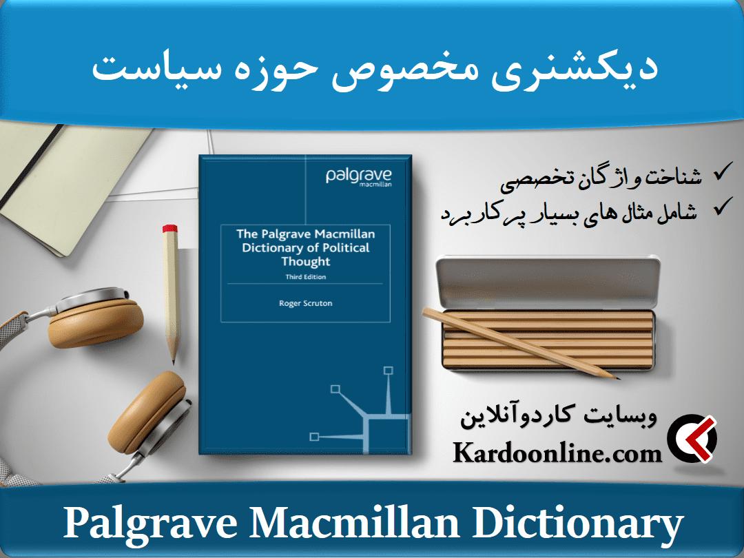Palgrave Macmillan Dictionary