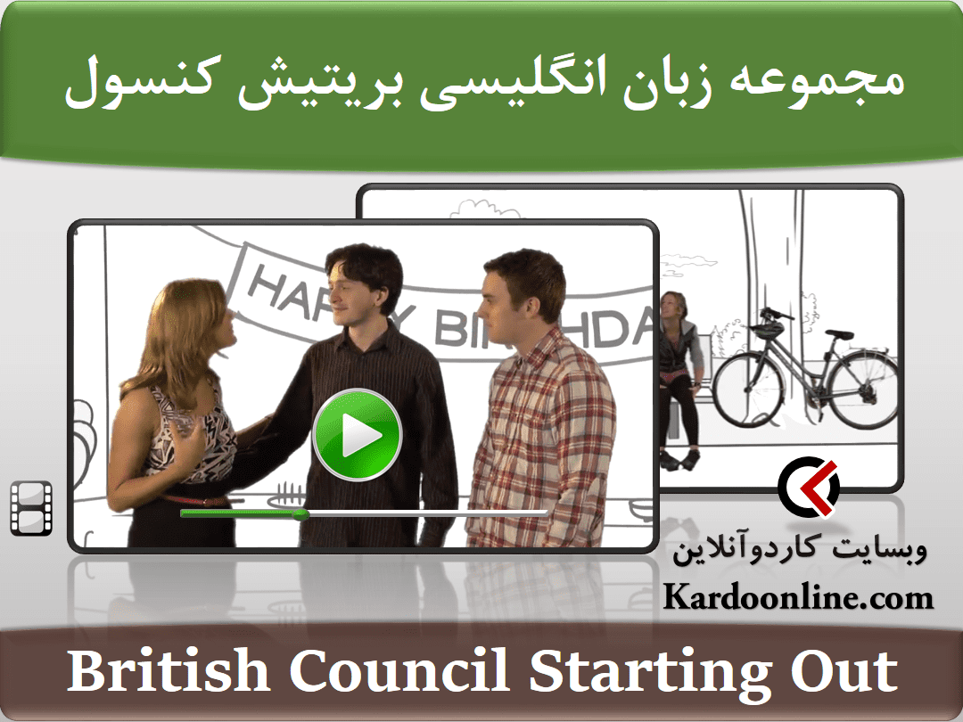 British Council Starting Out