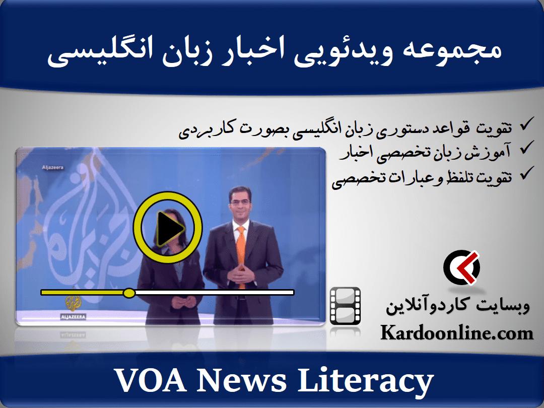 VOA News Literacy