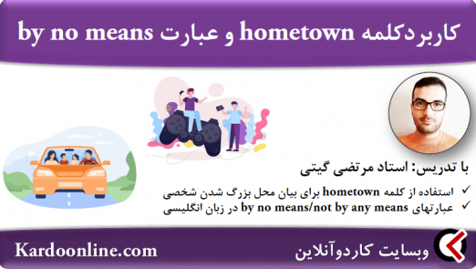 banner by no means hometown
