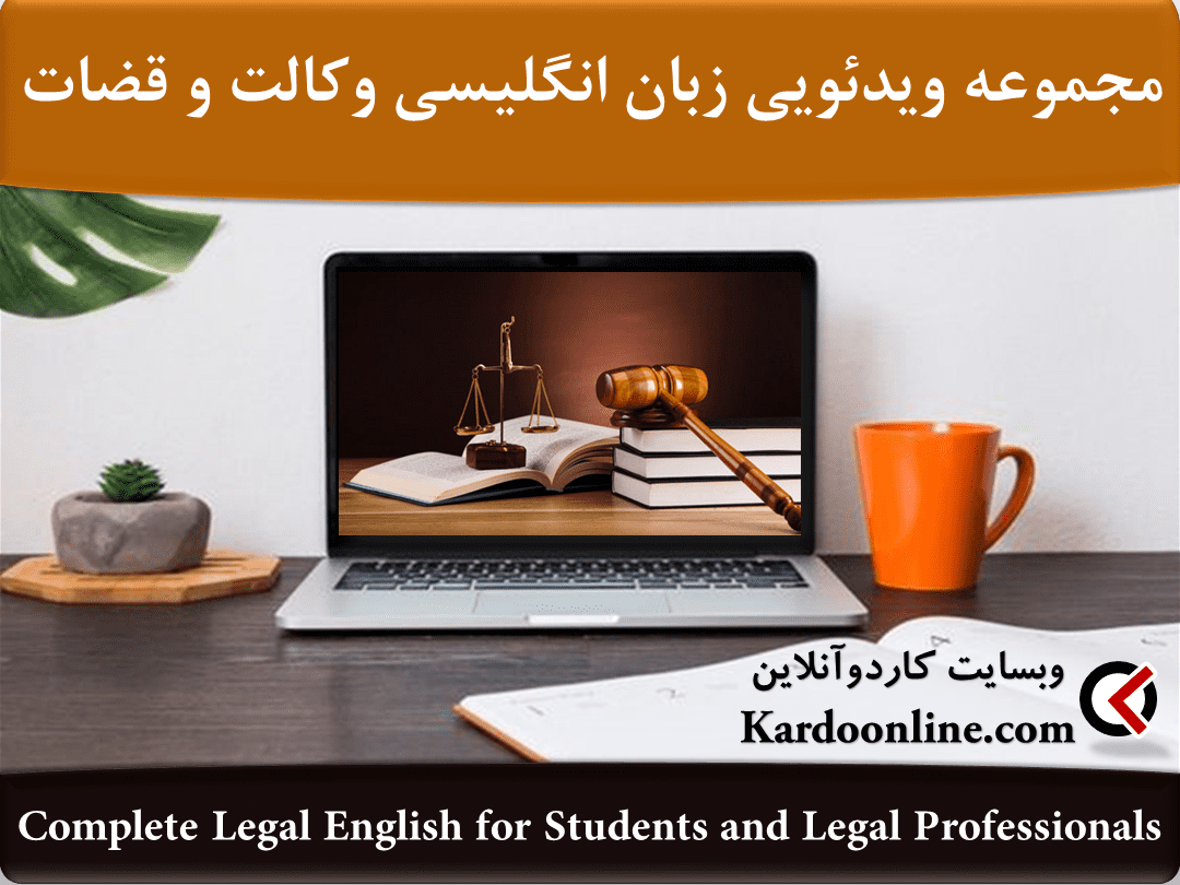 Complete Legal English for Students and Legal Professionals