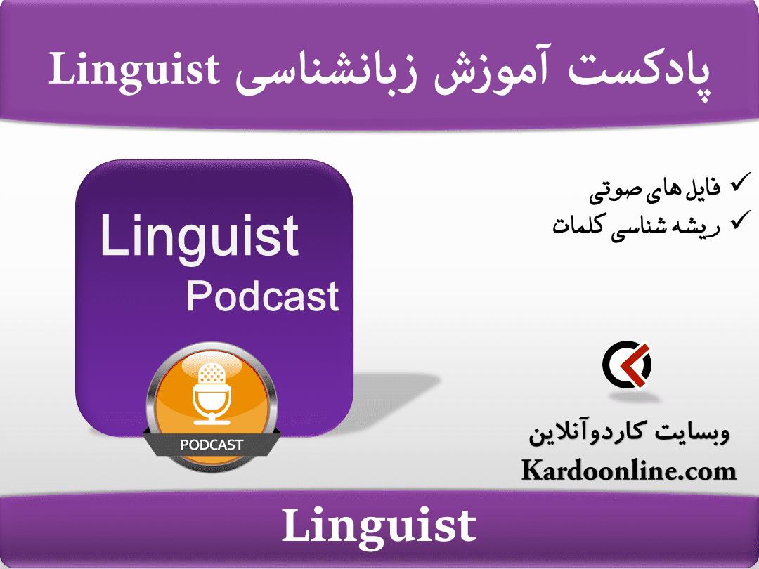 Linguist (1)